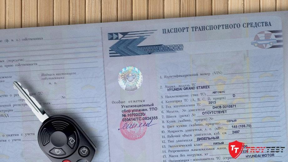 pts, pasport transportnogo sredstva