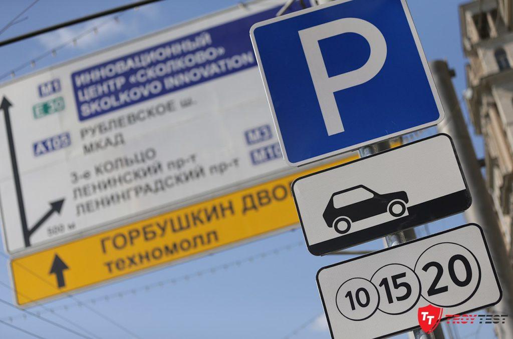 платная парковка москва